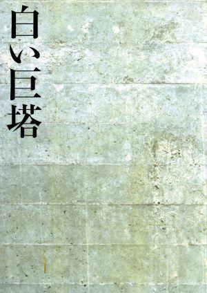 フジテレビ名作ドラマ・シリーズ 白い巨塔 DVD-BOX1~浪速大学医学部教授選~/田宮二郎_画像1