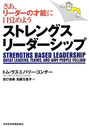 ストレングスリーダーシップ さあ、リーダーの才能に目覚めよう/トムラス,バリーコンチー【著】,田口俊樹,加藤万里子【訳】_画像1