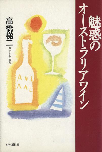 魅惑のオーストラリアワイン/高橋梯二(著者)_画像1
