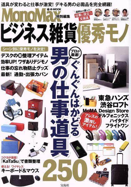 ビジネス雑貨優秀モノ MonoMax特別編集 e-MOOK/宝島社(その他)_画像1