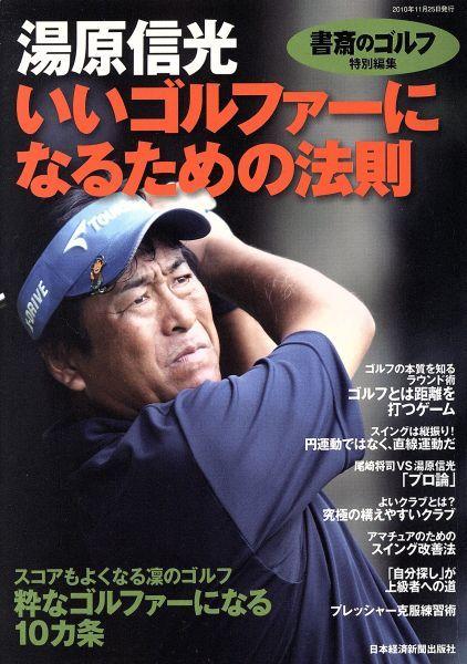書斎のゴルフ特別編集 湯原信光いいゴルファーになるための法則/日本経済新聞出版社(著者)_画像1