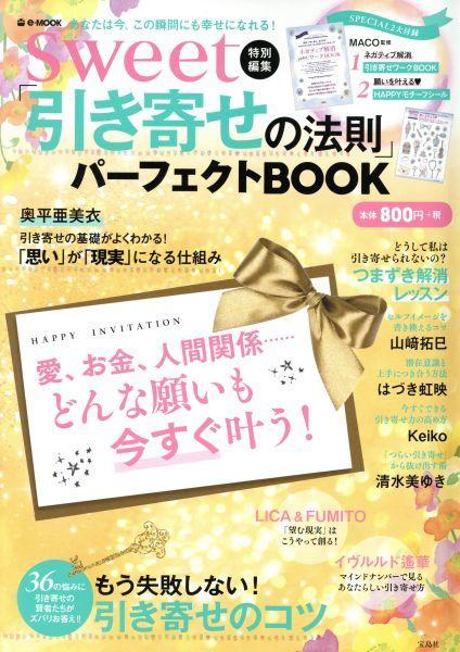 「引き寄せの法則」パーフェクトBOOK sweet特別編集 e-MOOK/宝島社(その他)_画像1