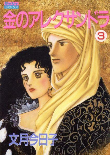 金のアレクサンドラ(主婦と生活社版)(3) ミッシィC/文月今日子(著者)_画像1