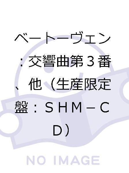 ベートーヴェン:交響曲第3番、他(生産限定盤:SHM-CD)_画像1