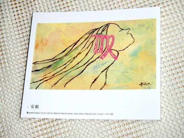 廃盤 宮下富実夫 眠りのプロセス 乙女座の季節/眠り-安眠をテーマにしたあたたかい ヒーリング ミュージック アンビエント Fumio Miyashita_画像3