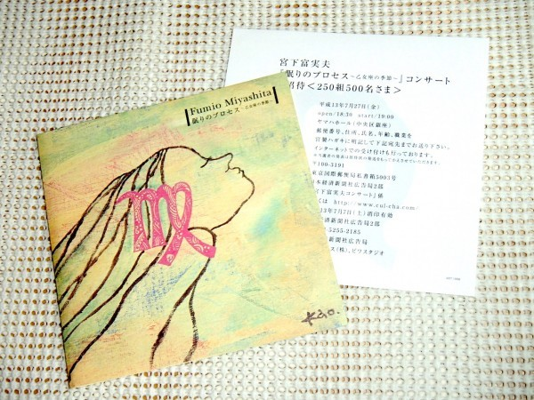 廃盤 宮下富実夫 眠りのプロセス 乙女座の季節/眠り-安眠をテーマにしたあたたかい ヒーリング ミュージック アンビエント Fumio Miyashita_画像1