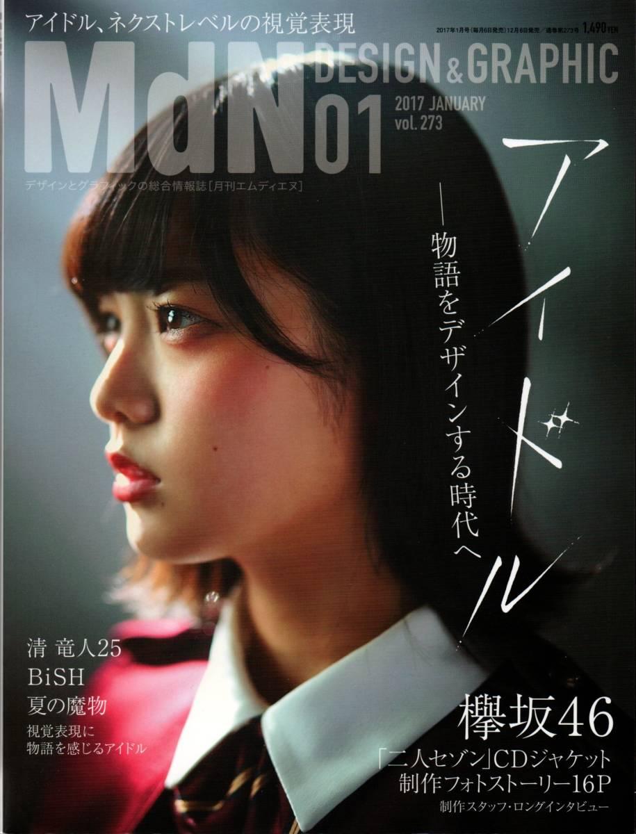 MdN 2017年1月号 特集:アイドル 物語をデザインする時代へ 欅坂46「清 竜人25」BiSH 夏の魔物