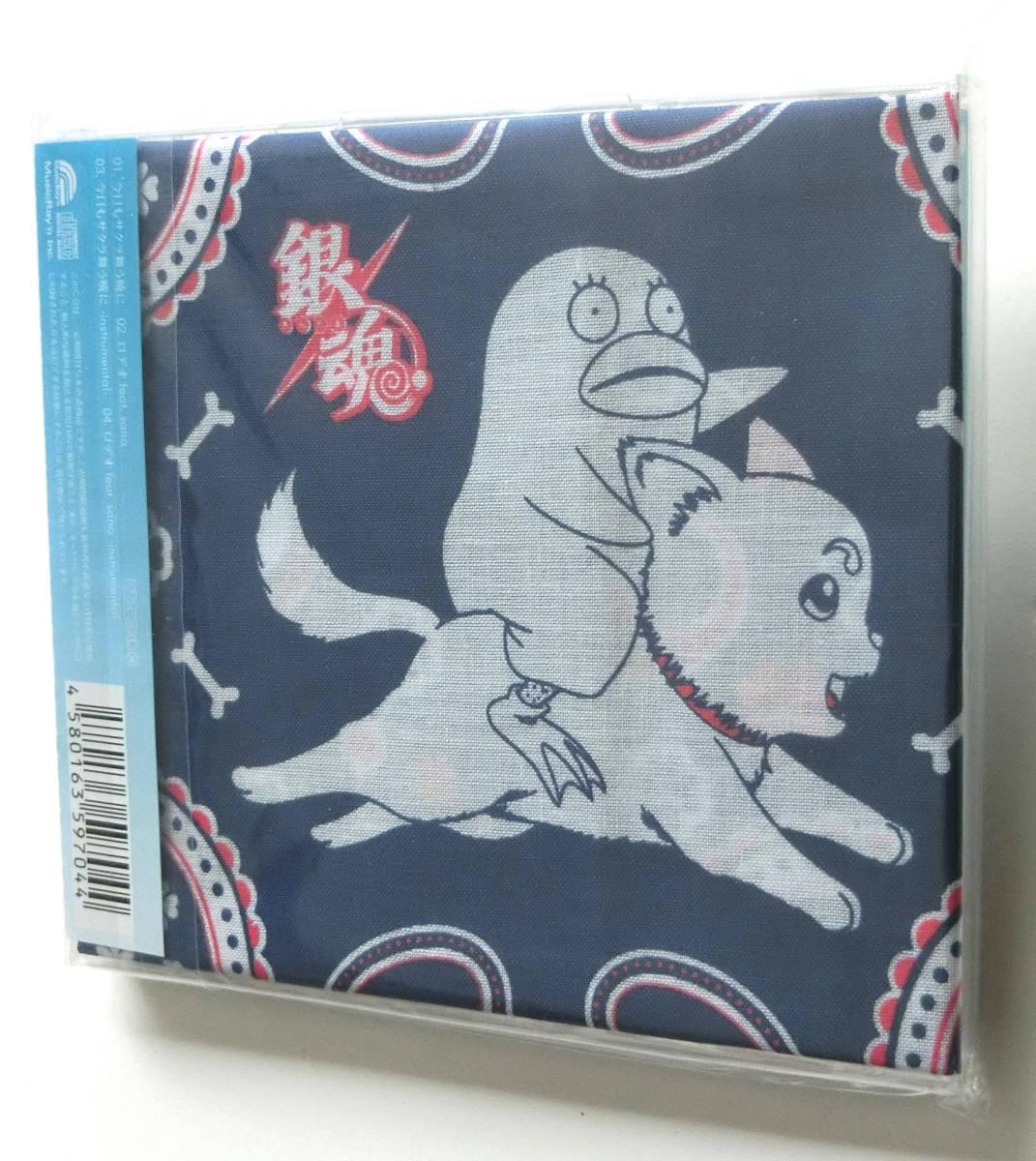 CHiCO with HoneyWorks / 今日もサクラ舞う暁に 期間限定 アニメ盤 CDシングル_画像2
