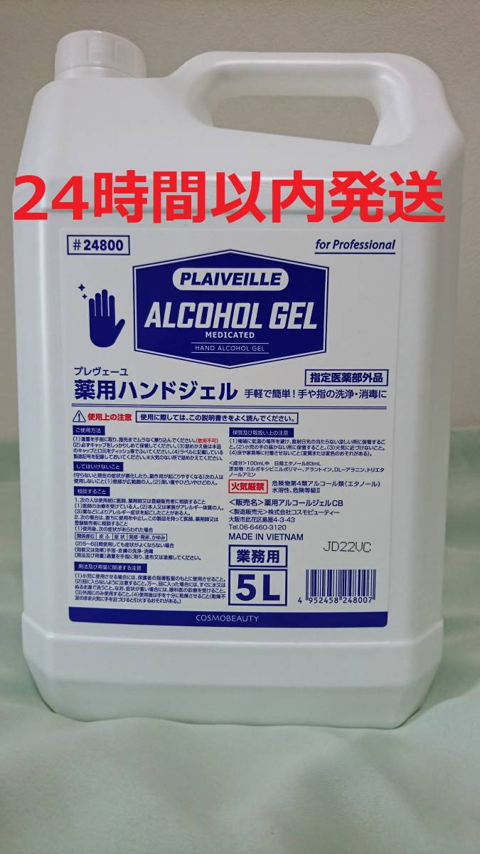 送料無料 プレヴェーユ 薬用ハンドジェル 5L エタノール アルコール 消毒 手ピカ 手指 ジェル 高濃度