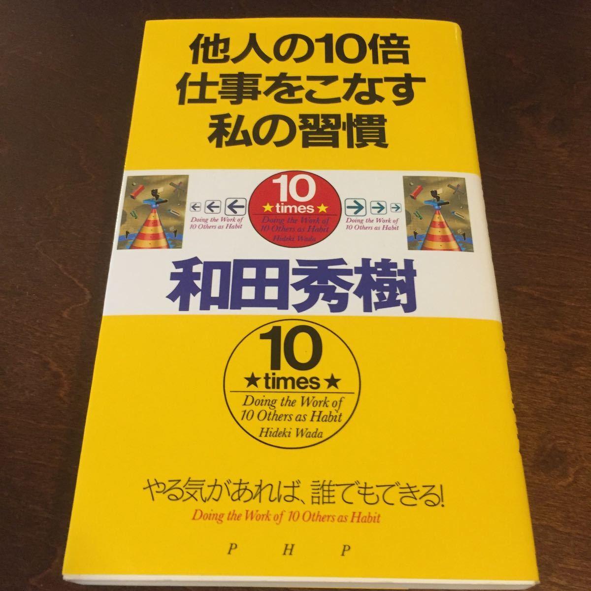 他人の10倍仕事をこなす私の習慣 やる気があれば、誰でもできる!  /和田秀樹