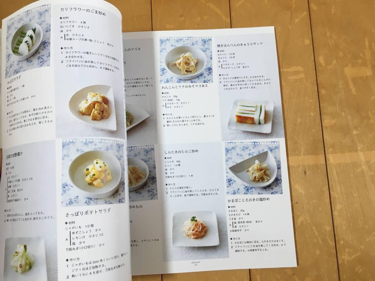 中古本2冊「おいしくてカワイイおべんとうおかず300 おべんとうのちいさなおかず300」