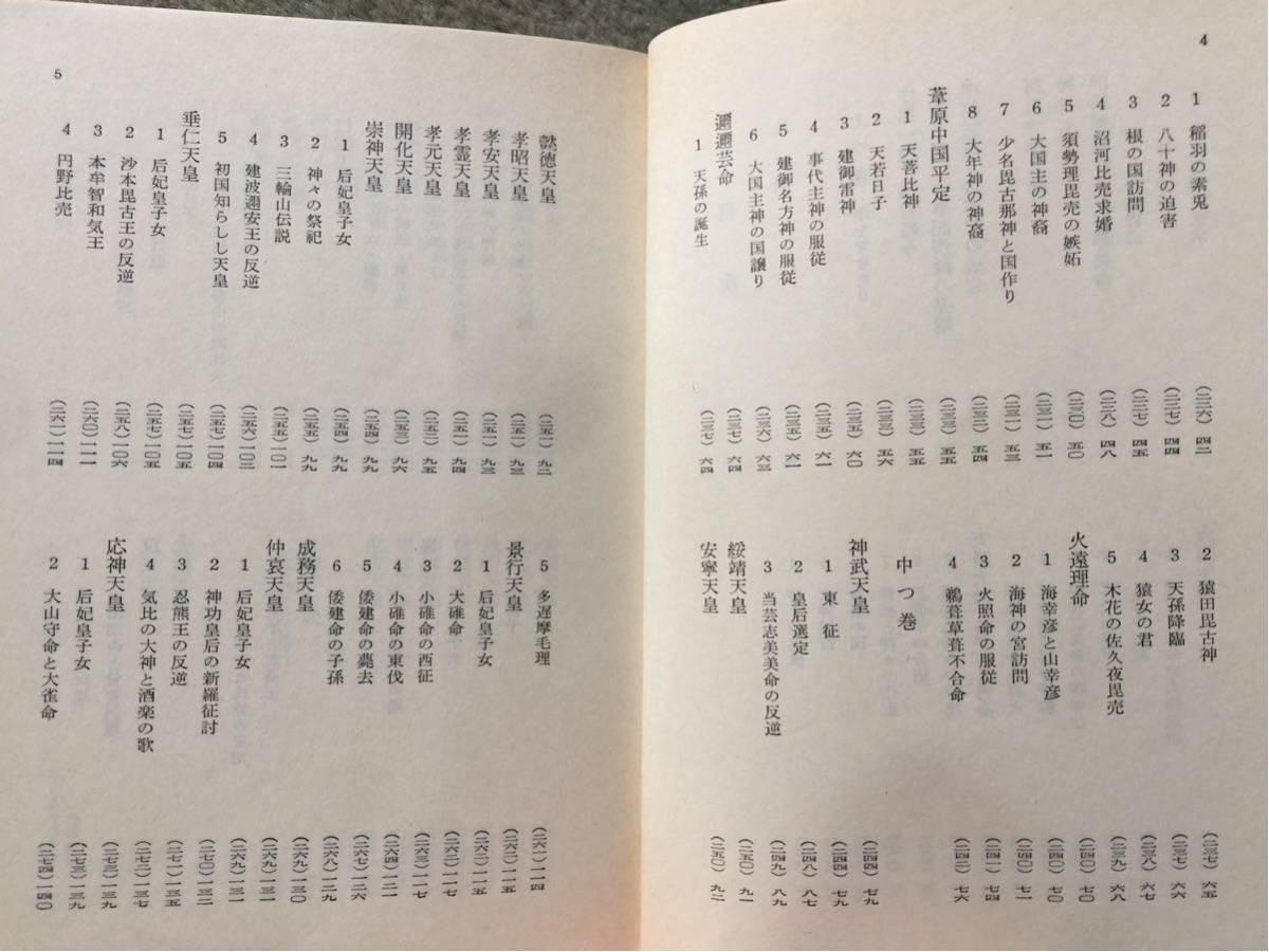 岩波文庫 古事記 倉野憲司校注 1986年第32刷