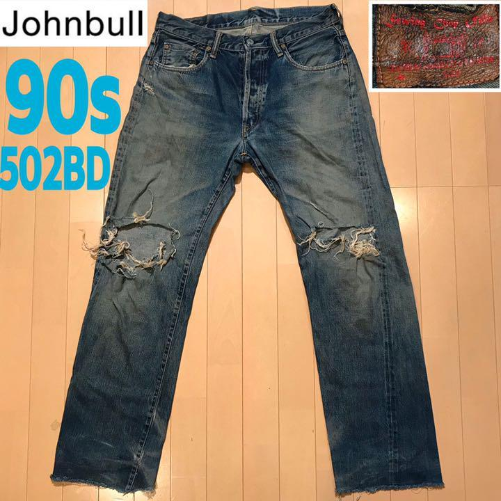 90s john bull 502bd ジョンブル ビンテージ デニム ジーンズ