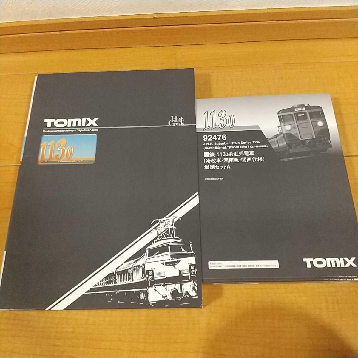 TOMIX 国鉄113 0系近郊電車(冷改車・湘南色・関西仕様)基本セット&増結セットA