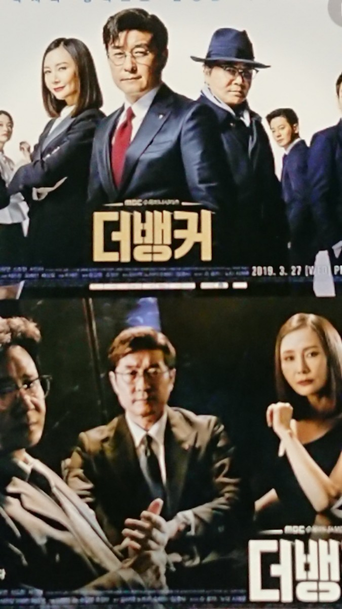 韓国ドラマ  ザ・バンカー