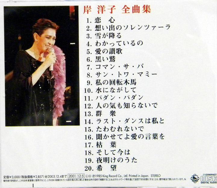 【CD】岸洋子 全曲集 / 恋心 愛の讃歌 ラストダンスは私と 聞かせてよ愛の言葉を 枯葉 そして今は 夜明けのうた 希望 ほか / 全20曲_画像2