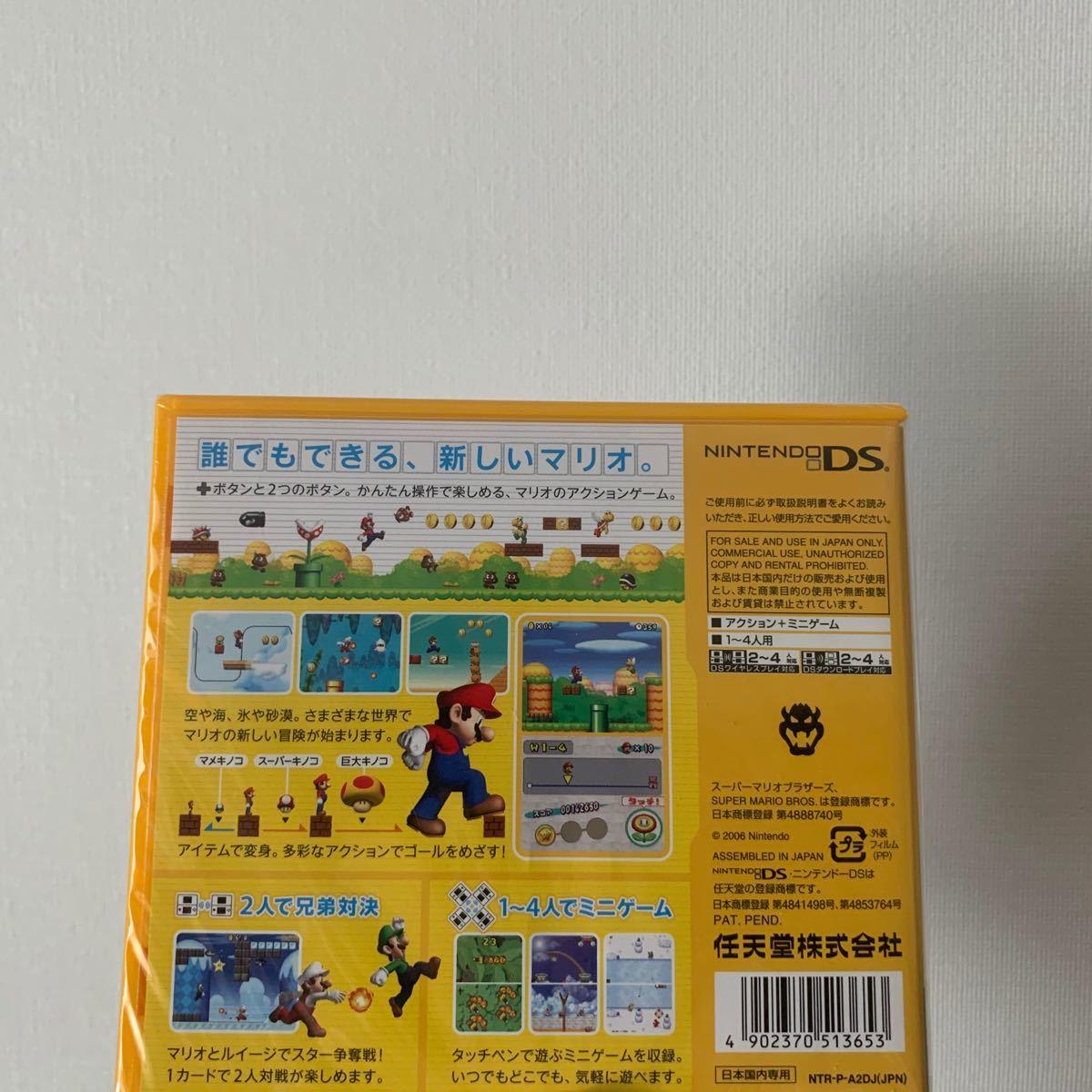 ニンテンドーDS ニュー・スーパーマリオブラザーズ DSソフト