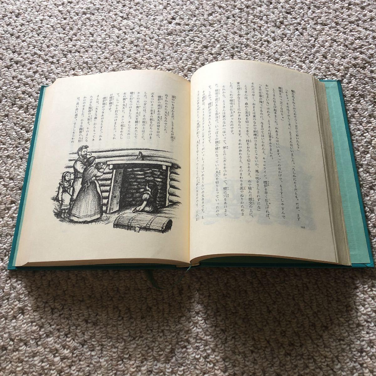 福音館書店★大草原の小さな家
