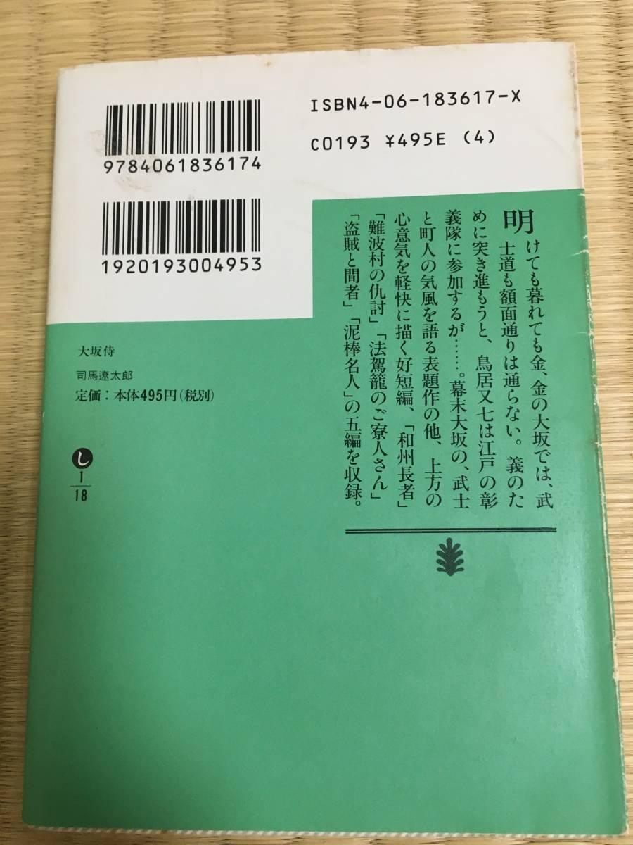 【時代小説】大坂侍【司馬遼太郎】【講談社文庫】【送料無料】