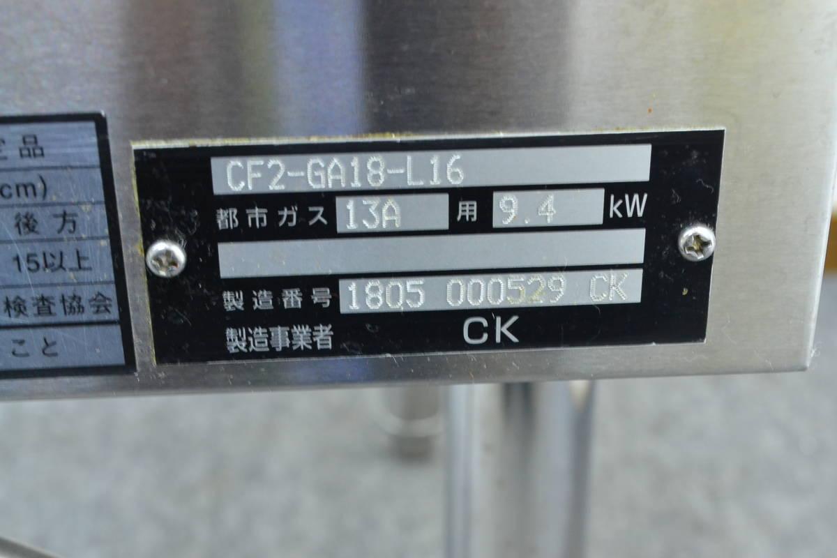 g735■コメットカトウ■1槽ガスフライヤー 都市ガス■CF2-GA18-L16■2018年製■外寸 約幅450×奥行き600×高さ800mm(全高 1125mm)_画像10
