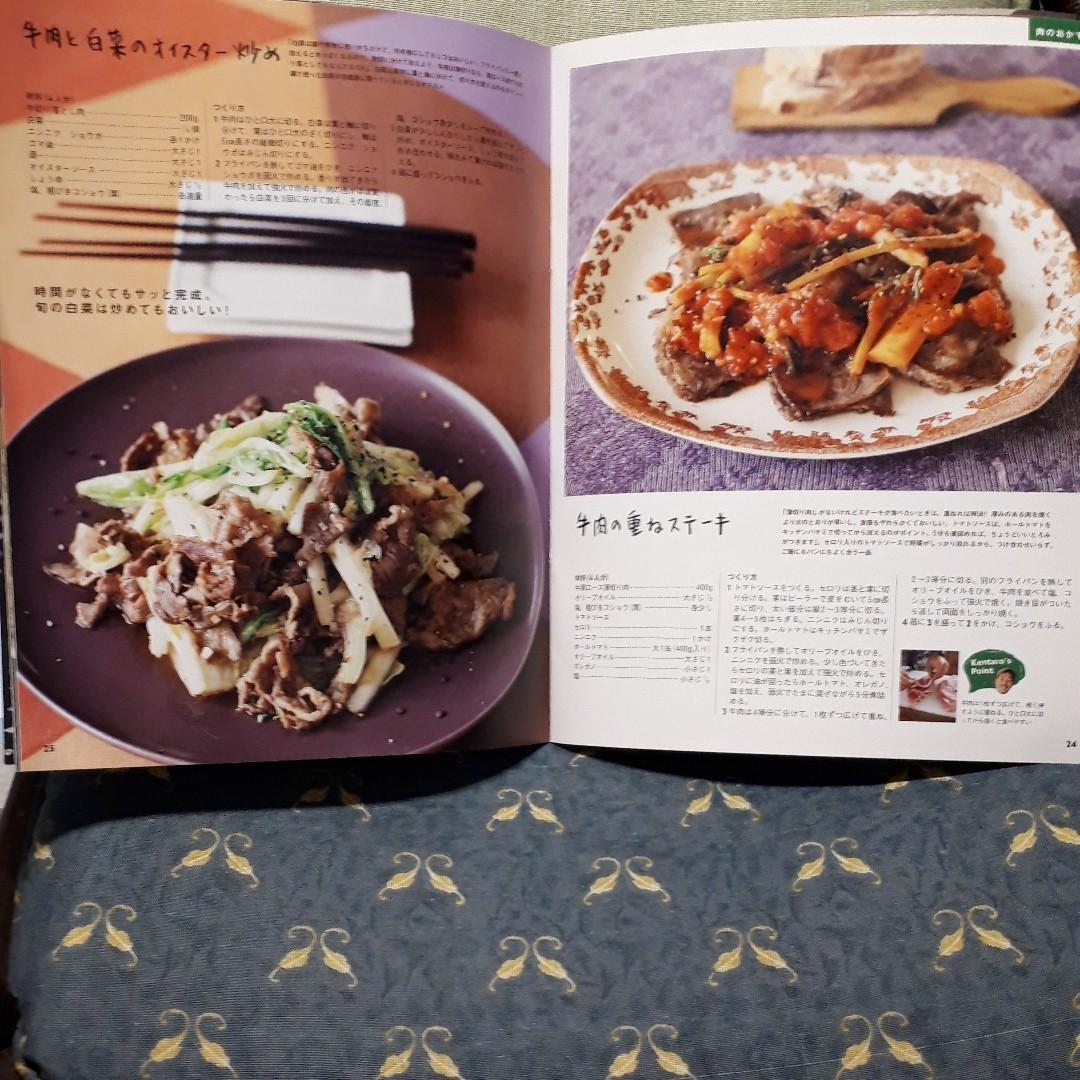 【レシピ本】 素材別で使いやすい! ケンタロウのおかずBOOK