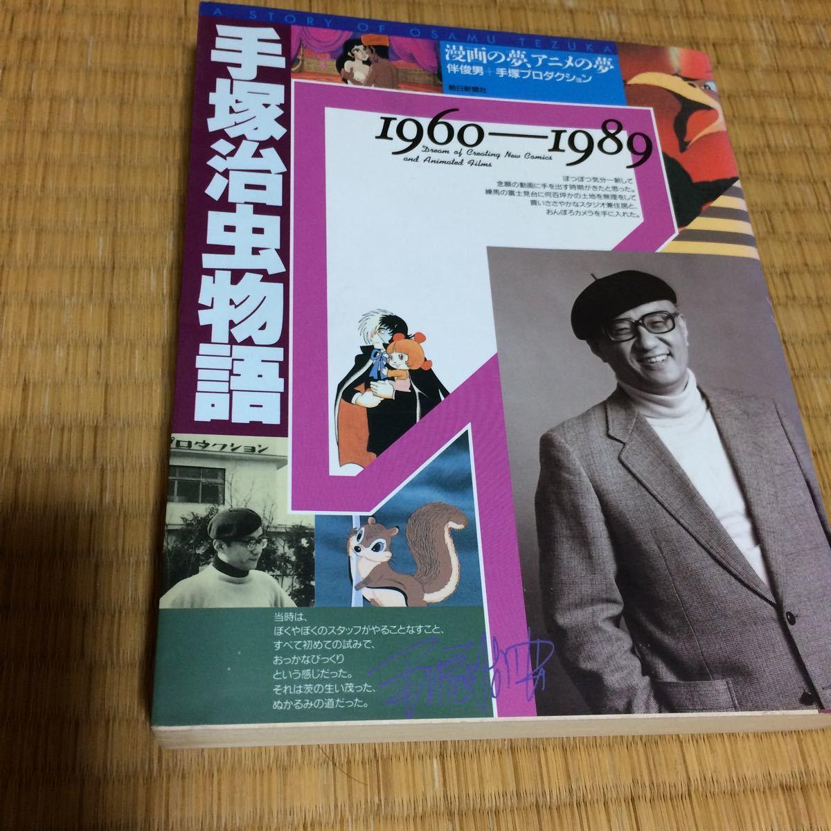 手塚治虫物語 1960〜1989