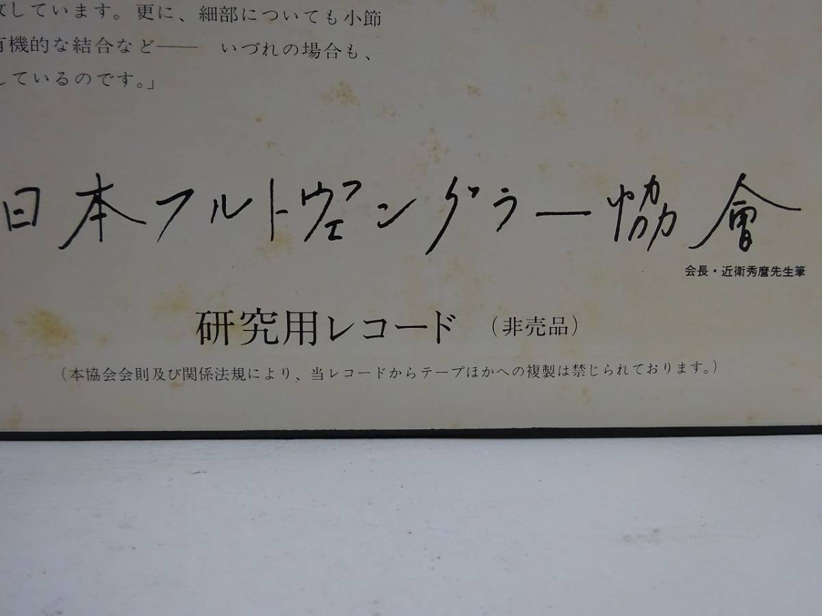 LP / 日本フルトヴェングラー協会 ブルックナー交響曲第4番 変ホ長調「ロマンティック」ウィーン・フィル【研究用/非売品/TPR-1160】11582_画像7