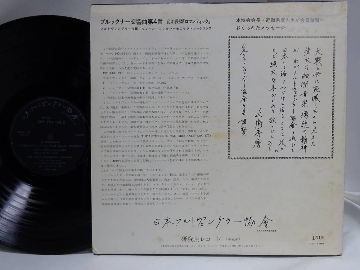 LP / 日本フルトヴェングラー協会 ブルックナー交響曲第4番 変ホ長調「ロマンティック」ウィーン・フィル【研究用/非売品/TPR-1160】11582_画像2