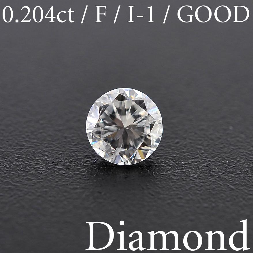 S769【BSJD】ダイヤモンドルース 0.204ct F/I-1/GOOD ラウンドブリリアントカット 中央宝石研究所 ソーティング付き 天然_画像1