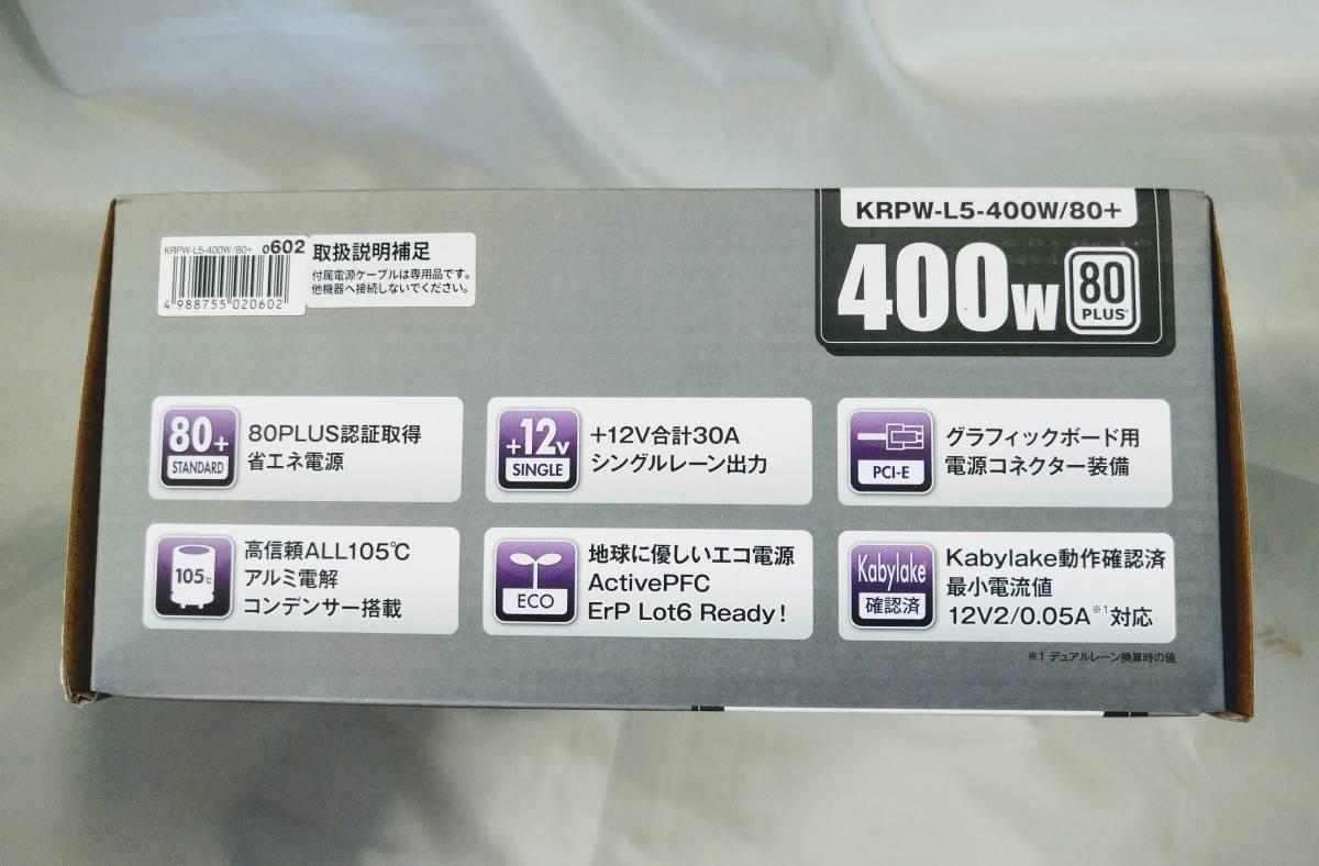 新品未使用 玄人志向 STANDARDシリーズ 80 PLUS 400W ATX電源 KRPW-L5-400W/80 電源ケーブル付属  C20009_画像2