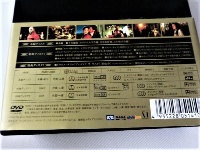 貴重 ☆ オペラ座の怪人 コレクターズエディション 初回生産 限定 DVD 帯あり ポストカード付き THE PHANTOM OF THE OPERA ミュージカル_画像5
