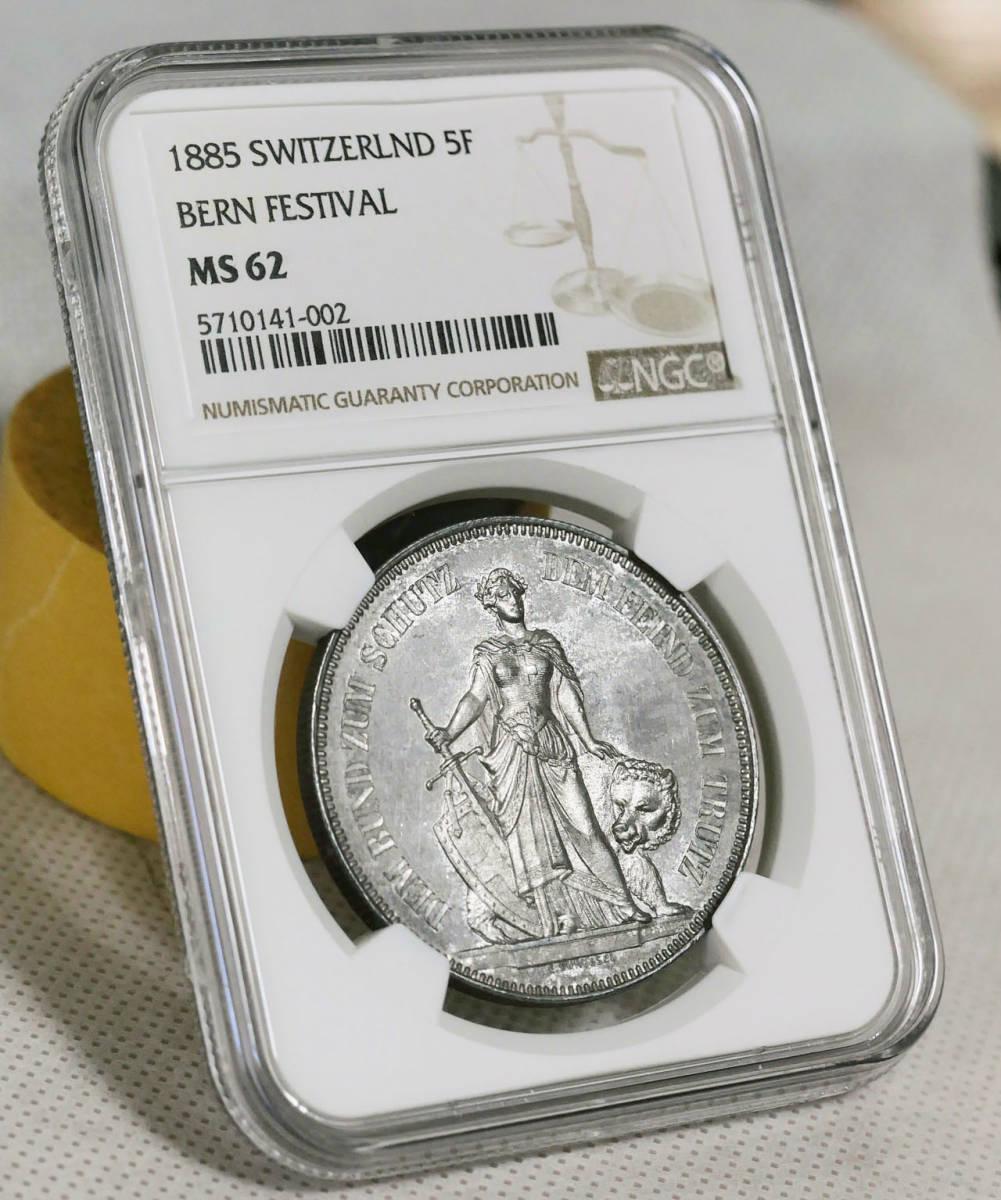 【1円出品】【貴重!】1885年 スイス 現代射撃祭 大型銀貨 ベルン 5フラン NGC鑑定