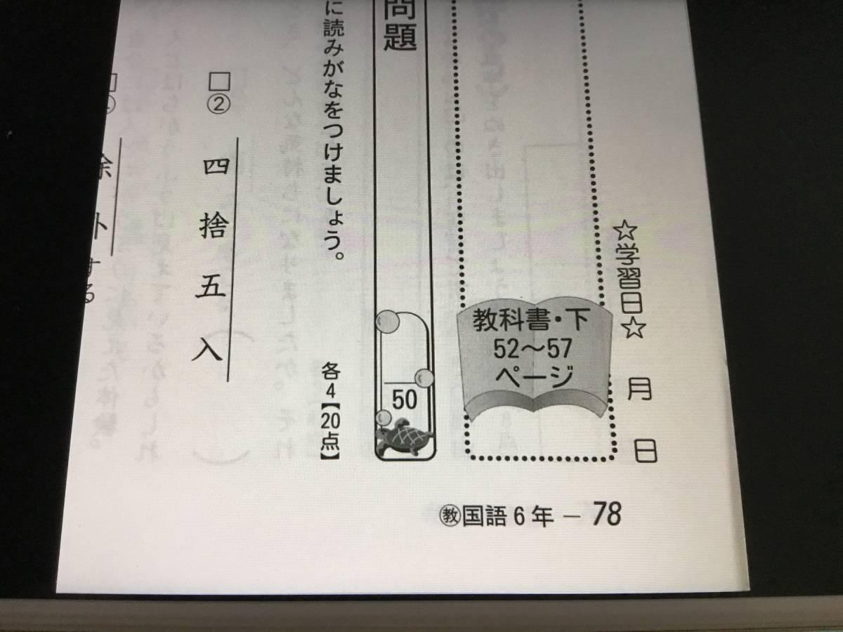 値下げ!書込みなし☆家庭教師 教材 小学生 6年 算数 啓林+国語 教出