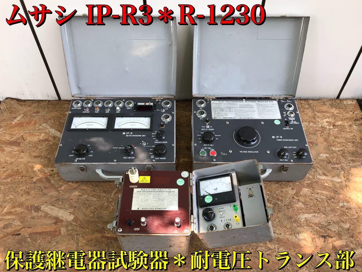 ★ ムサシ 電機計器製作所 IP-R3 携帯用 保護継電器試験器 マルチリレーテスター R-1230