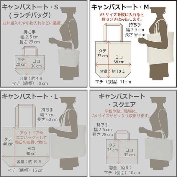 虫のリスト/キャンバスバッグ M・新品・メール便 送料無料_キャンバスバッグ・M/サイズ表