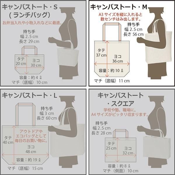 三色ダックスフンド/キャンバスバッグ M・新品・メール便 送料無料_キャンバスバッグ・M/サイズ表