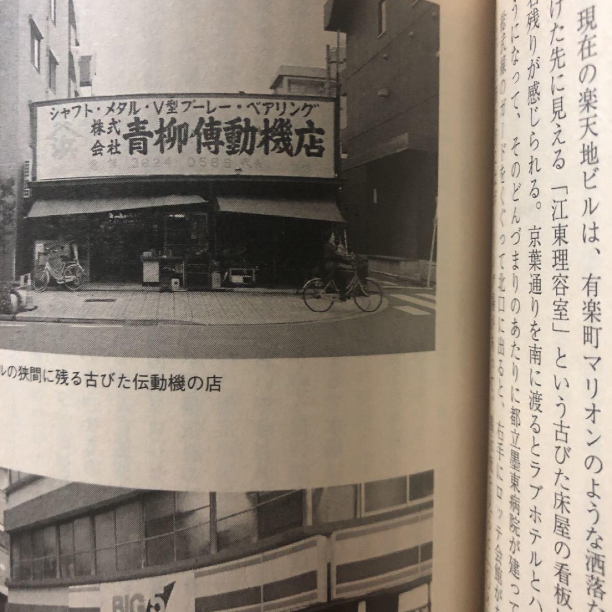 「東京ディープな宿」泉麻人