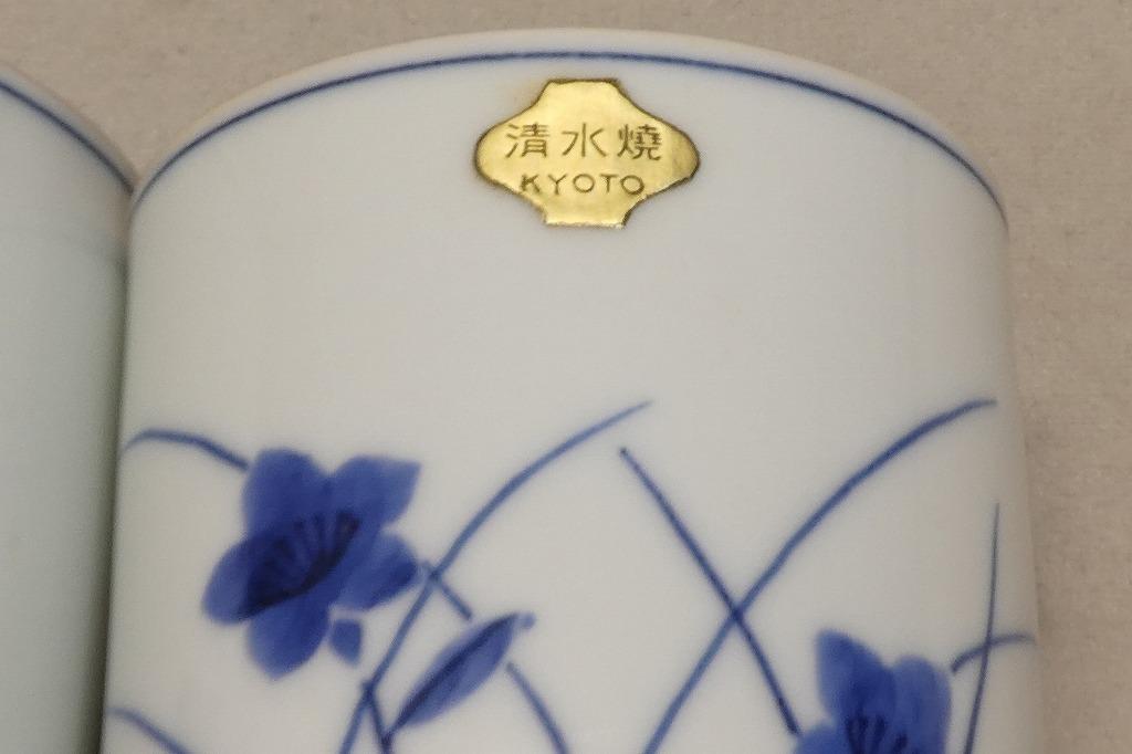 ●清水焼 秀峰 染付 組湯呑 湯のみ茶碗 ペアセット 2客 和食器 京都 茶器●汲出し_画像8