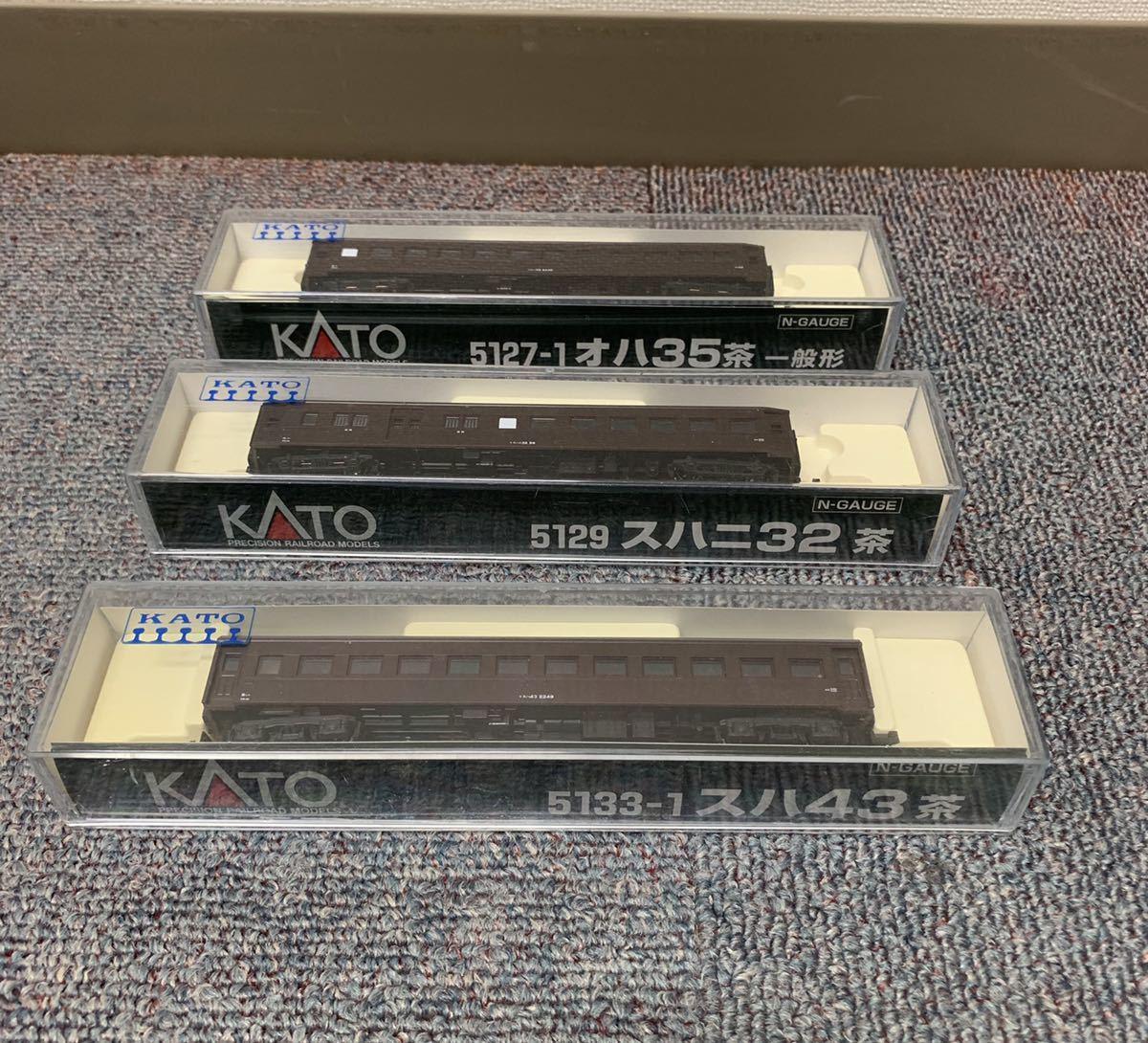 KATO【1円~ 美品】Nゲージ 客車3両セット 5133-1 スハ43 茶/ 5129 スハニ32 茶 / 5127-1 オハ35 茶 一般形_画像2