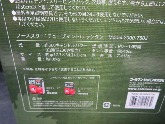 st062 送料無料!未使用品 コールマン(Coleman) ノーススター チューブマントルランタン Model 2000-750J_画像7