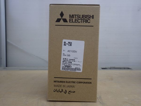 y632◆三菱 MITSUBISHI SL-T50 低圧開閉器 可逆式電磁接触器 機械ラッチ式 未使用_画像3