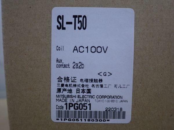y632◆三菱 MITSUBISHI SL-T50 低圧開閉器 可逆式電磁接触器 機械ラッチ式 未使用_画像4