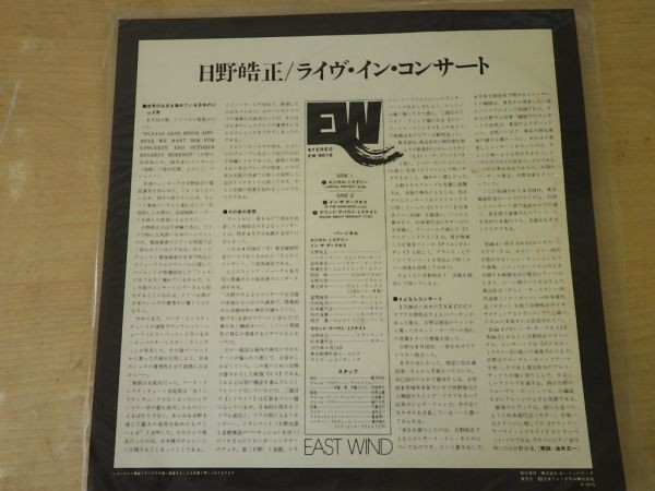 b624■ LPレコード Terumasa Hino Live In Concert 日野皓正 ライヴ・イン・コンサート_画像5