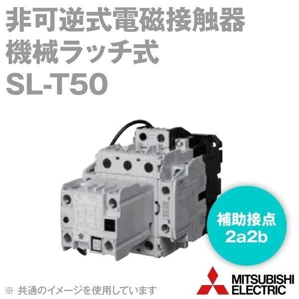 y632◆三菱 MITSUBISHI SL-T50 低圧開閉器 可逆式電磁接触器 機械ラッチ式 未使用_画像1