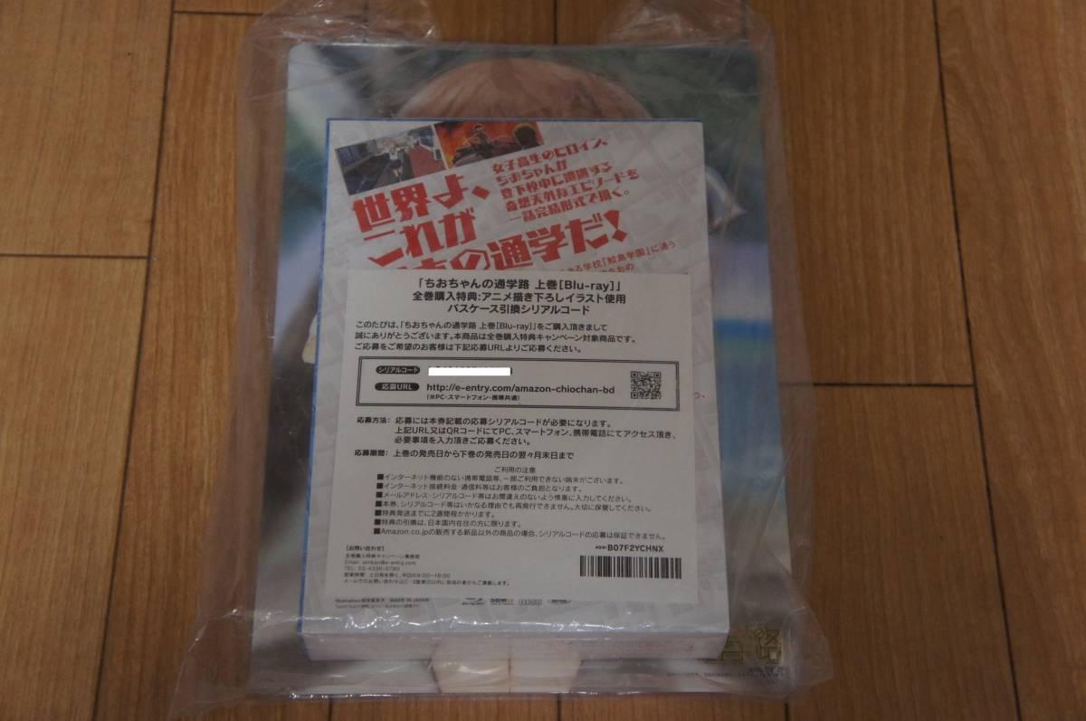 【送料無料】即決 未開封 ちおちゃんの通学路 Blu-ray BOX 上巻 Amazon.co.jp限定版 ブルーレイ アマゾン ちお