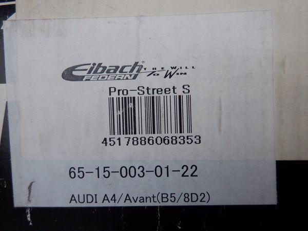未使用 在庫有 Eibach アイバッハ Audi アウディ A4 アバント B5 8D2 ネジ式 車高調 プロストリートS 65-15-003-01-22 即納_画像9