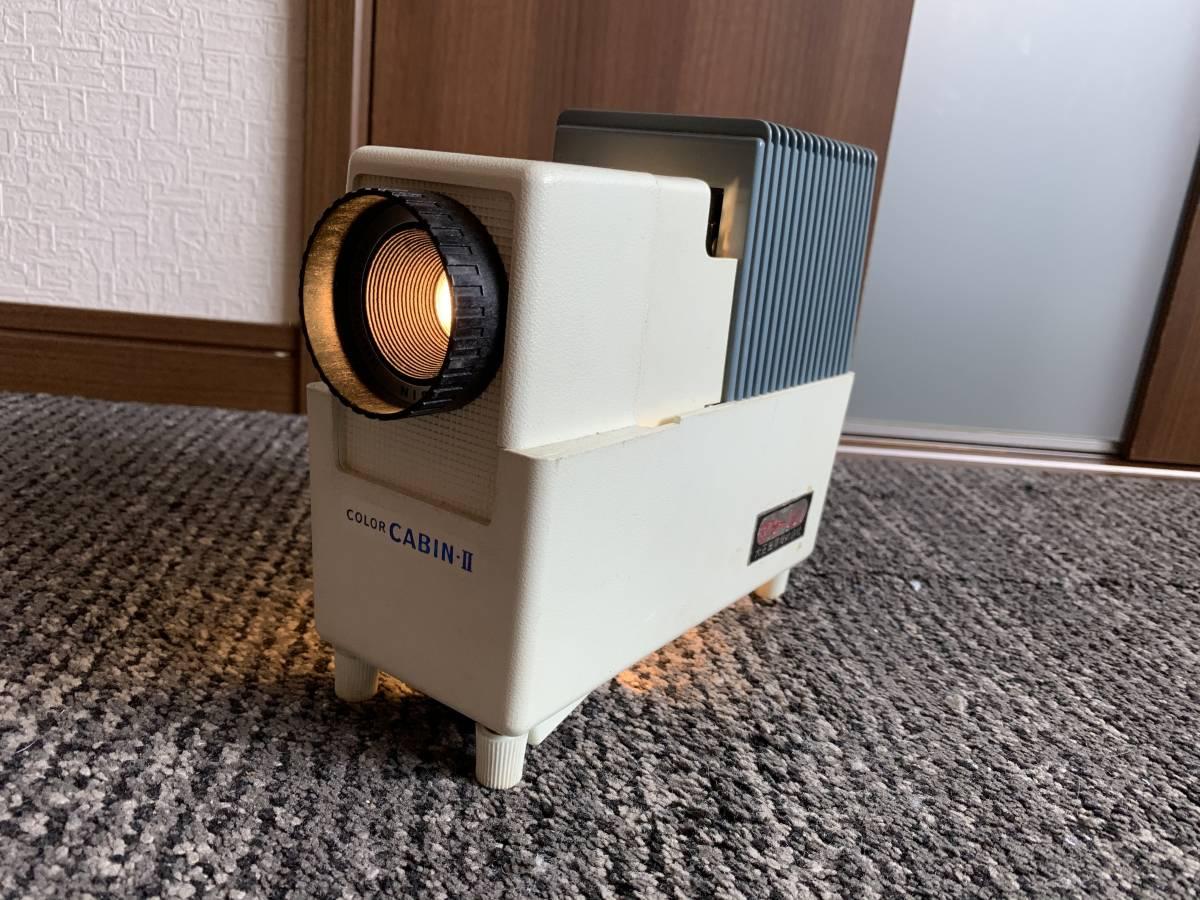 キャビン工業 スライド映写機 COLOR CABIN II