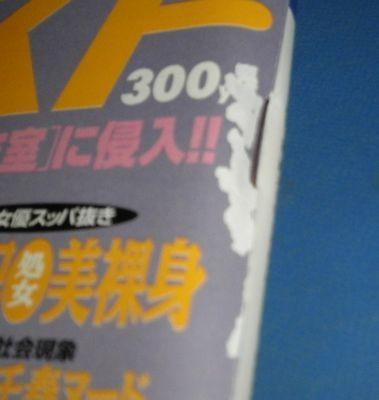 ヤフオク! - 水64)週刊ポスト1998年12/11 吉本多香美表紙/鈴...