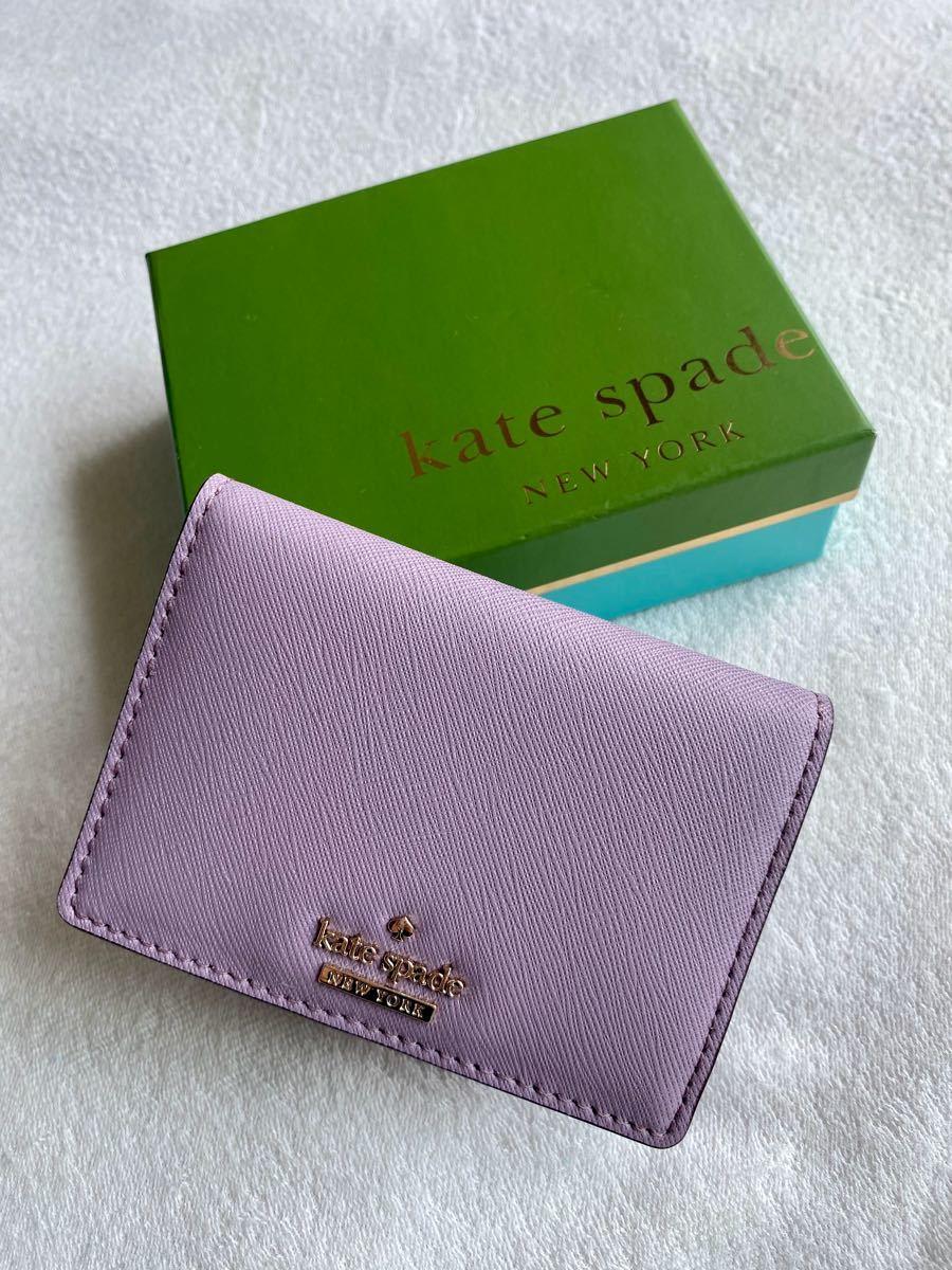 箱なし!新品未使用 kate spade パスケース/カードケース