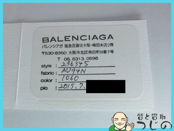 送料無料 バレンシアガ ジャイアント レザーブレスレット 腕回り 16cm~17cm BALENCIAGA 質屋 神戸つじの_画像8